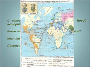 С какого события начинается период Новой истории? Какие материки были нанесен