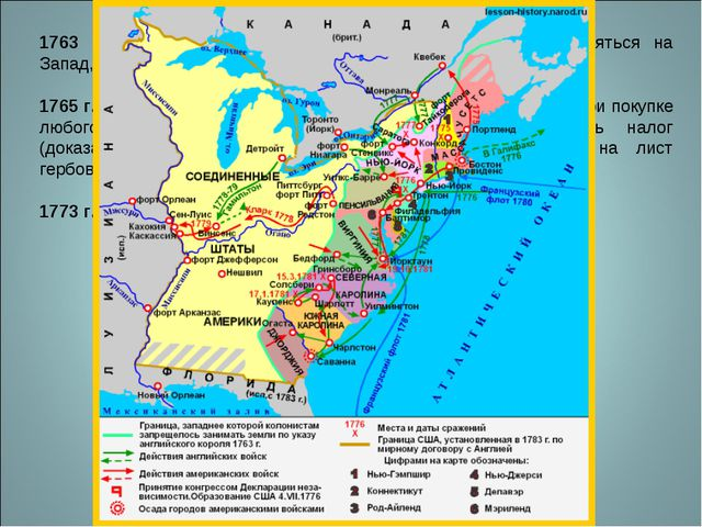 1763 г.- королевский указ, запрещавший колонистам переселяться на Запад, за А...