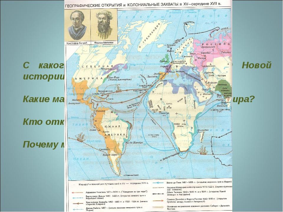 С какого события начинается период Новой истории? Какие материки были нанесен...