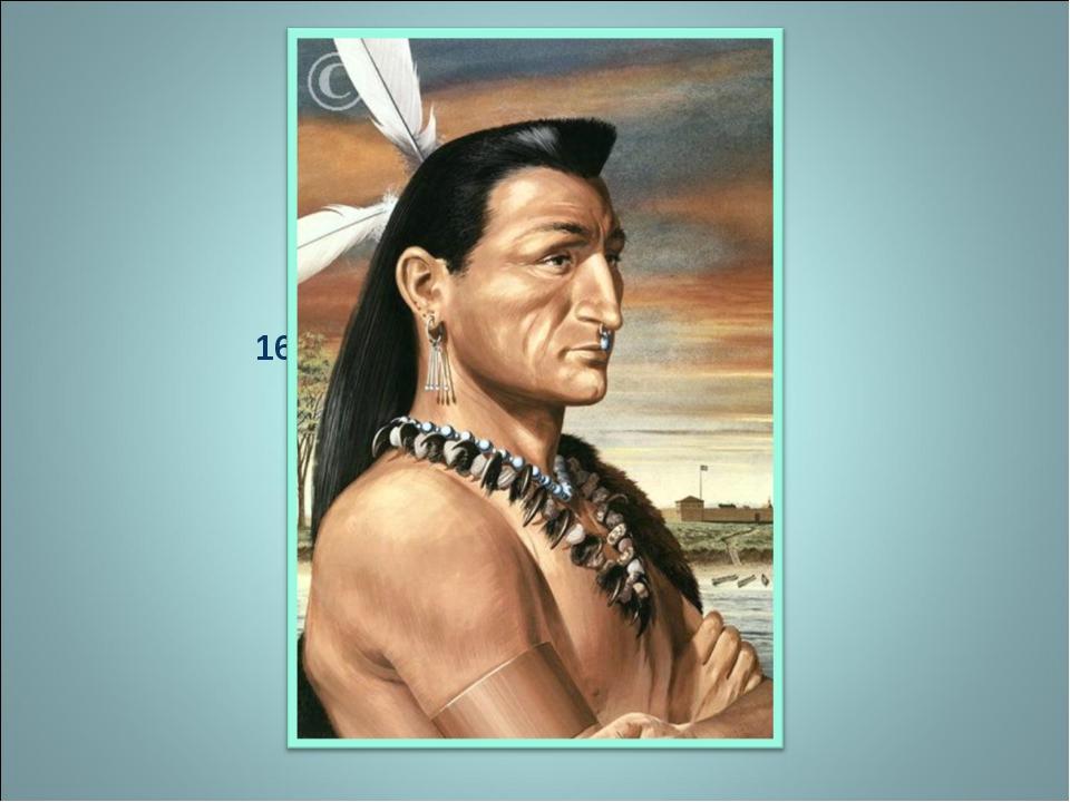1607 г. – форт Джеймс 1620 г. - «Мэйфлауэр»,мыс Код Отцы-пилигримы День благо...