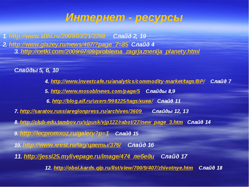 Интернет - ресурсы 1. http://www.stihi.ru/2009/03/21/2268 Слайд 2, 19 2. http...