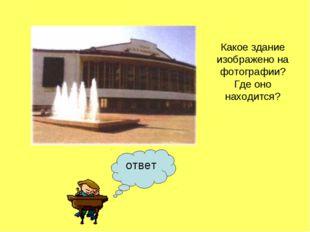 ответ Какое здание изображено на фотографии? Где оно находится?