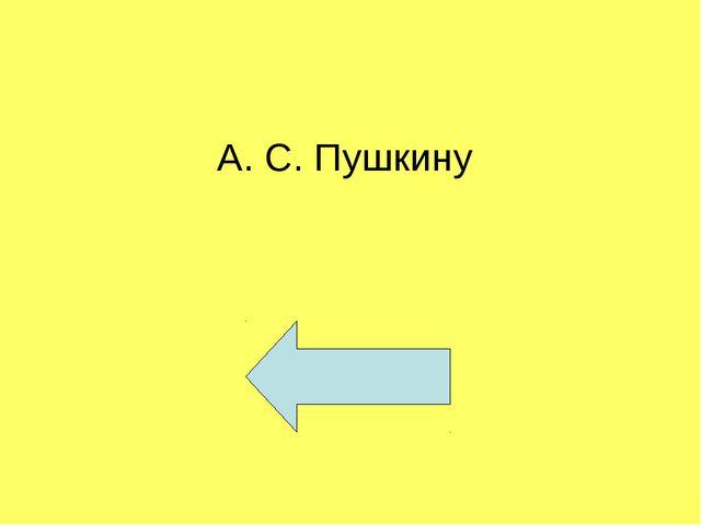 А. С. Пушкину