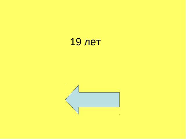 19 лет