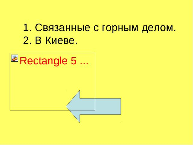 1. Связанные с горным делом. 2. В Киеве.