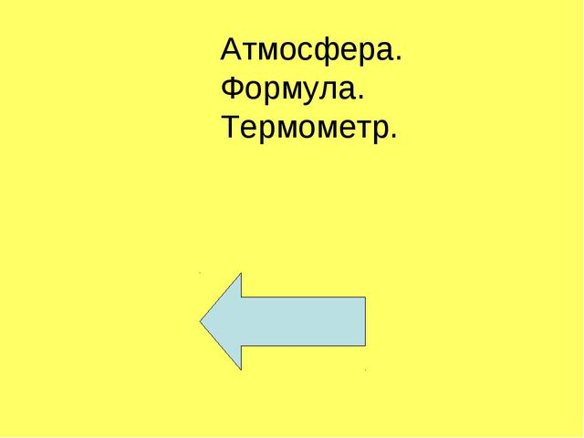 Атмосфера. Формула. Термометр.