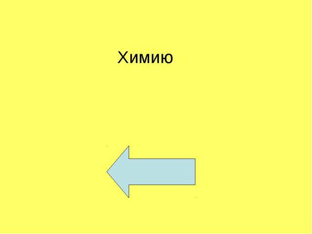 Химию