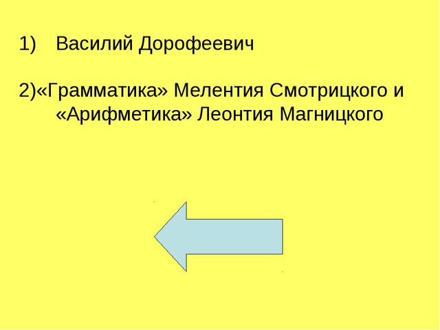 Василий Дорофеевич 2)«Грамматика» Мелентия Смотрицкого и «Арифметика» Леонти...