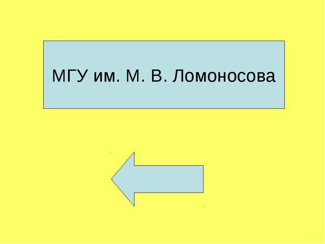 МГУ им. М. В. Ломоносова