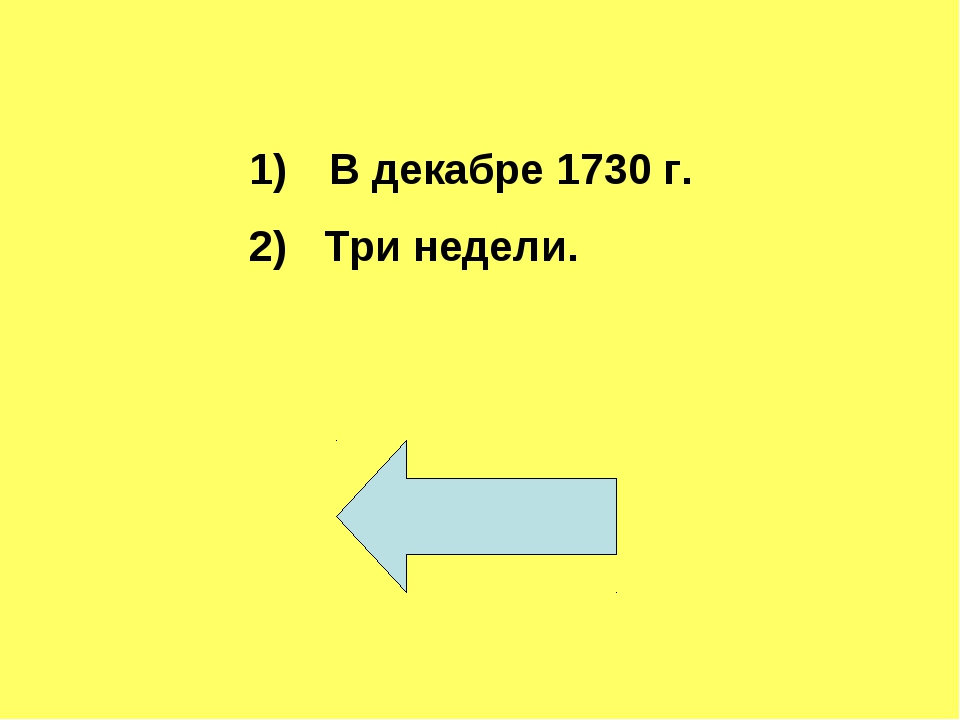 В декабре 1730 г. 2) Три недели.