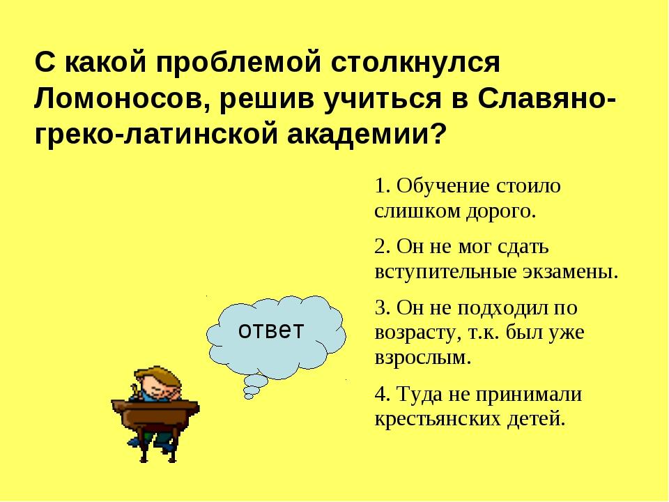 ответ С какой проблемой столкнулся Ломоносов, решив учиться в Славяно-греко-л...