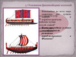Финикийцы во всем мире славились как лучшие моряки и кораблестроители. Какие
