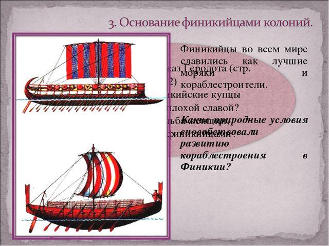 Финикийцы во всем мире славились как лучшие моряки и кораблестроители. Какие...
