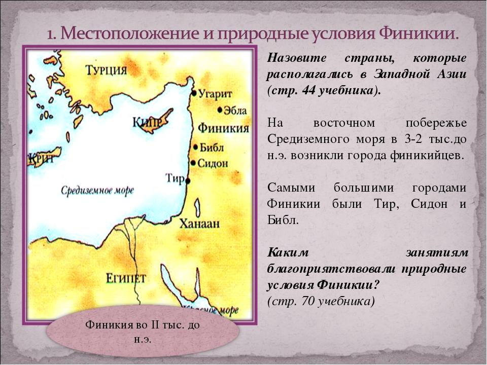 Назовите страны, которые располагались в Западной Азии (стр. 44 учебника). На...