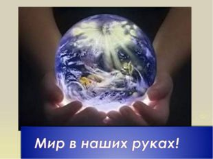 С тем удивительно прекрасным земным шаром, который дал жизнь миллиардам подв