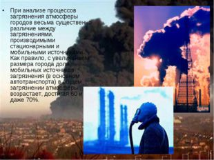 При анализе процессов загрязнения атмосферы городов весьма существенно различ