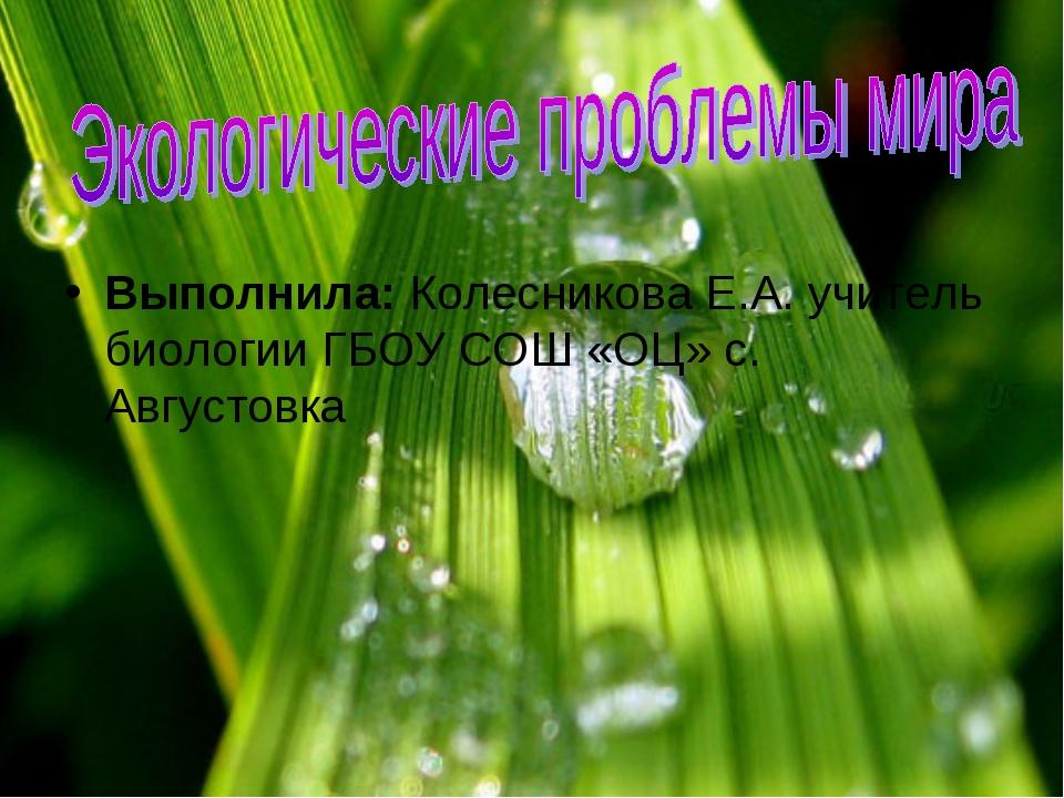 Выполнила: Колесникова Е.А. учитель биологии ГБОУ СОШ «ОЦ» с. Августовка