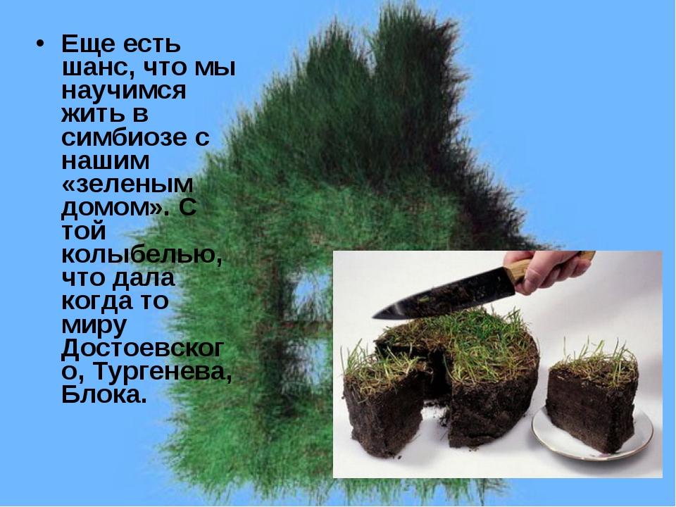 Еще есть шанс, что мы научимся жить в симбиозе с нашим «зеленым домом». С той...