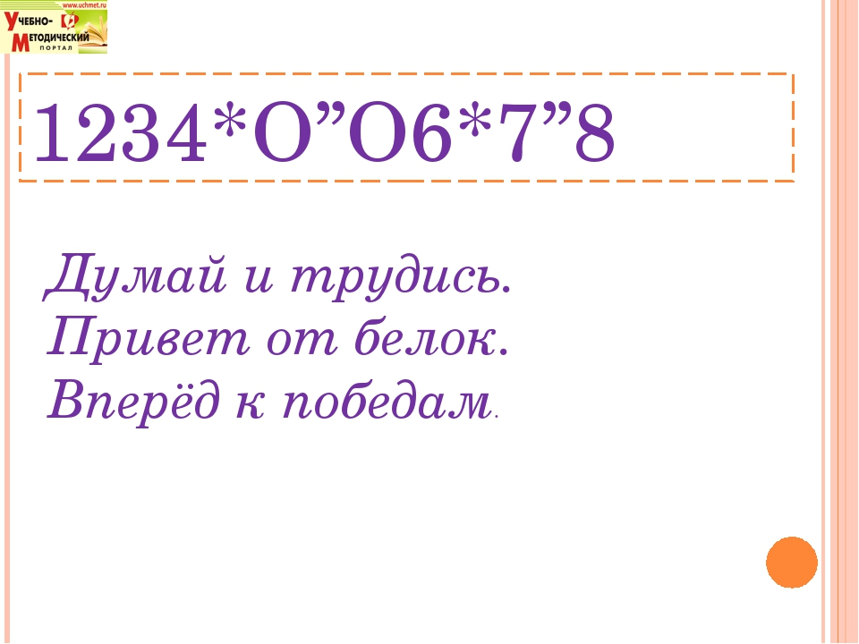 """1234*О""""О6*7""""8 Думай и трудись. Привет от белок. Вперёд к победам."""