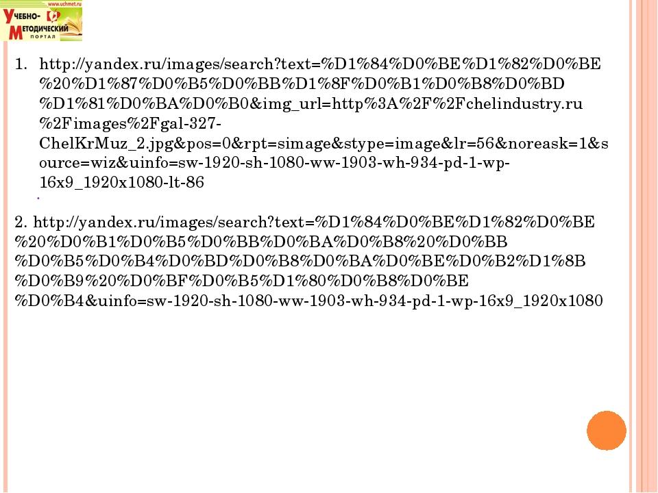 . http://yandex.ru/images/search?text=%D1%84%D0%BE%D1%82%D0%BE%20%D1%87%D0%B5...