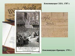 Конституция США, 1787 г. Конституция Франции, 1791 г.
