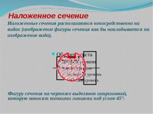 Наложенное сечение Наложенные сечения располагаются непосредственно на видах