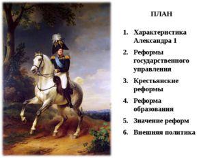ПЛАН Характеристика Александра 1 Реформы государственного управления Крестьян