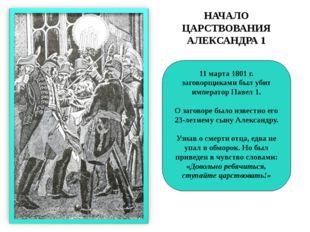 НАЧАЛО ЦАРСТВОВАНИЯ АЛЕКСАНДРА 1 11 марта 1801 г. заговорщиками был убит импе