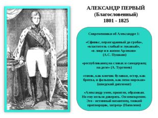 АЛЕКСАНДР ПЕРВЫЙ (Благословенный) 1801 - 1825 Современники об Александре 1: «