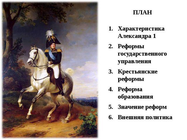 ПЛАН Характеристика Александра 1 Реформы государственного управления Крестьян...