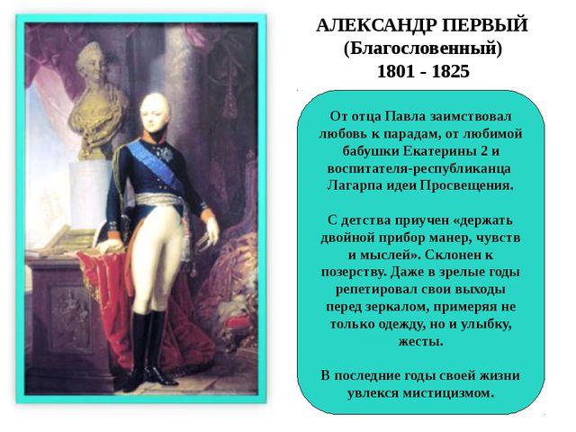 АЛЕКСАНДР ПЕРВЫЙ (Благословенный) 1801 - 1825 От отца Павла заимствовал любо...