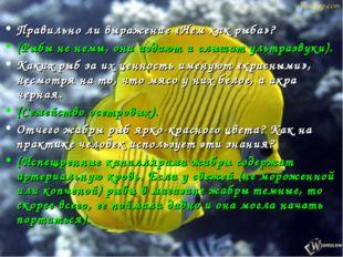 Правильно ли выражение «Нем как рыба»? (Рыбы не немы, они издают и слышат ул
