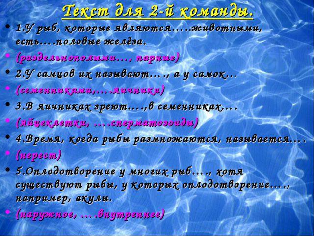 Текст для 2-й команды. 1.У рыб, которые являются…..животными, есть….половые ж...