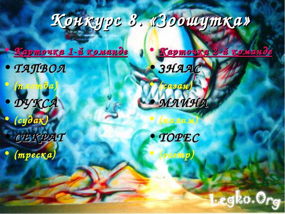 Конкурс 8. «Зоошутка» Карточка 1-й команде ТАПВОЛ (плотва) ДУКСА (судак) СЕКР...
