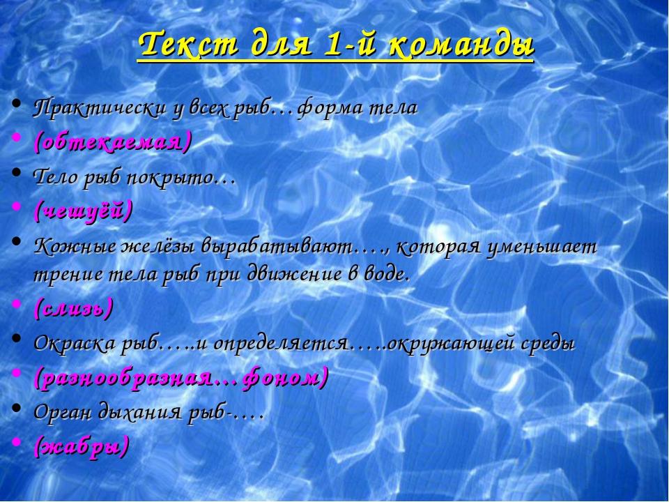 Текст для 1-й команды Практически у всех рыб…форма тела (обтекаемая) Тело рыб...