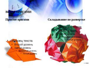 ВИДЫ ОРИГАМИ Простое оригами Складывание по развертке
