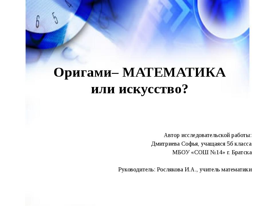 Оригами– МАТЕМАТИКА или искусство? Автор исследовательской работы: Дмитриева...