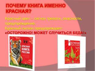 Красный цвет – сигнал тревоги, опасности, предупреждение. Красный сигнал пред