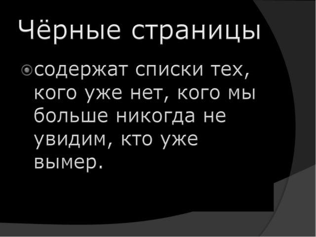 Чёрные страницы