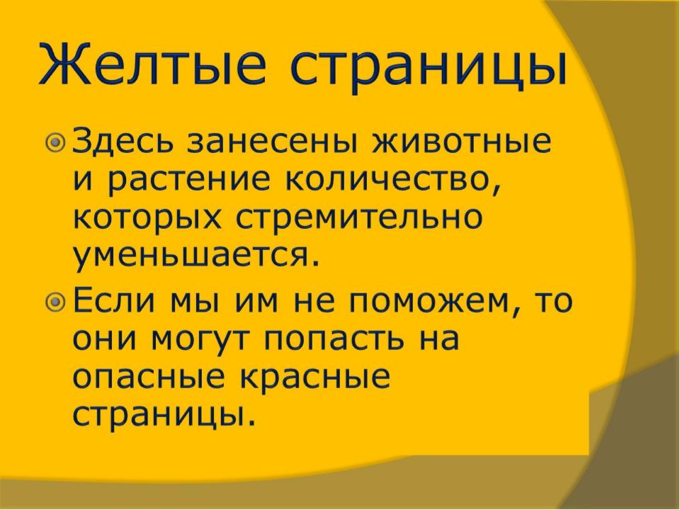 Желтые страницы