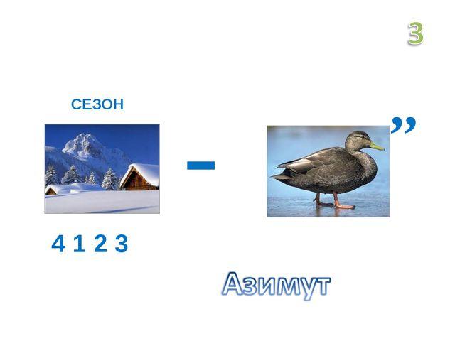 СЕЗОН 4 1 2 3 - ,,