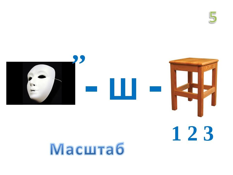 - - Ш ,, 1 2 3