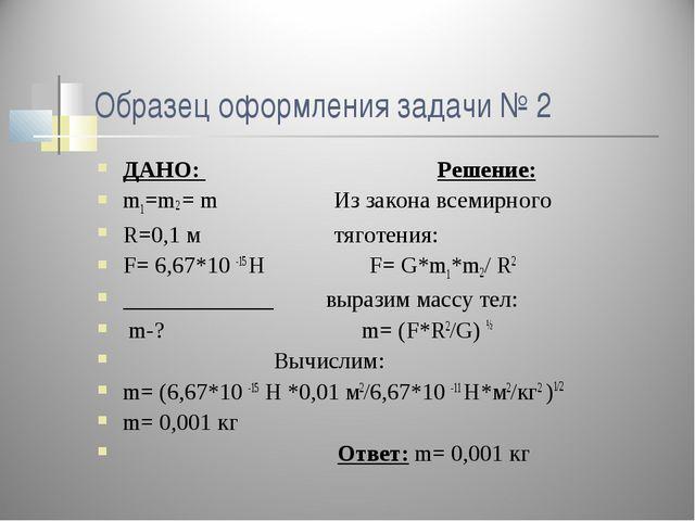 Образец оформления задачи № 2 ДАНО: Решение: m1=m2 = m Из закона всемирного R...