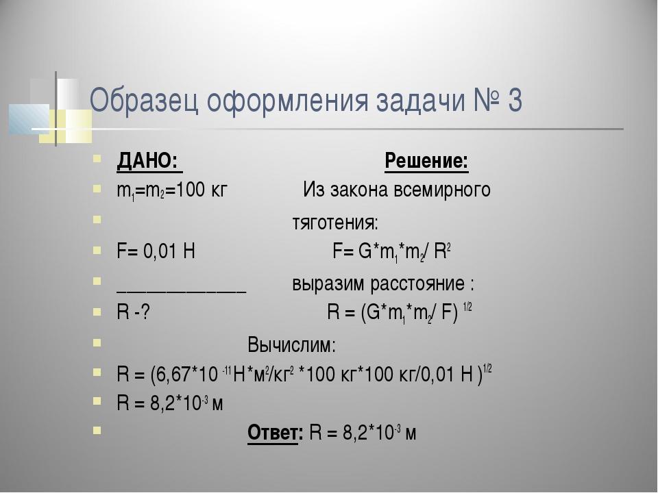Образец оформления задачи № 3 ДАНО: Решение: m1=m2 =100 кг Из закона всемирно...