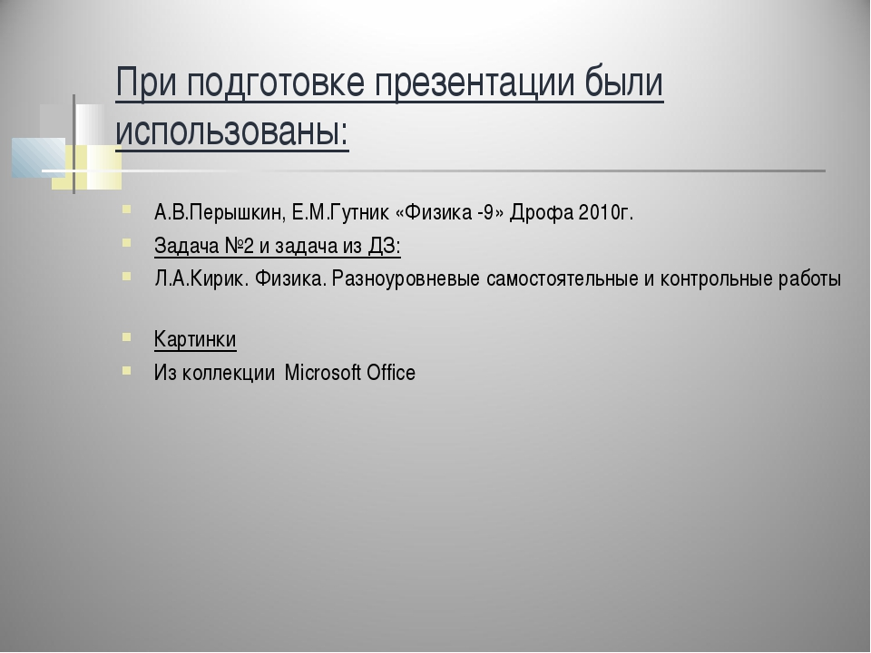 При подготовке презентации были использованы: А.В.Перышкин, Е.М.Гутник «Физик...
