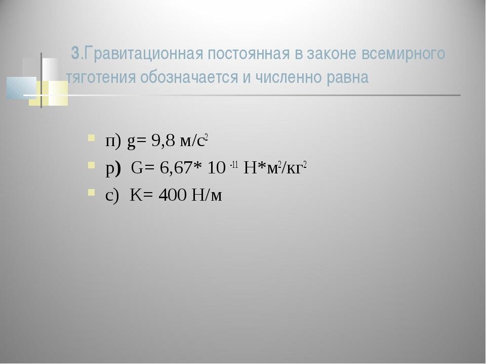 3.Гравитационная постоянная в законе всемирного тяготения обозначается и чис...