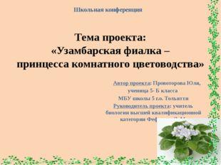 Автор проекта: Провоторова Юля, ученица 5- Б класса МБУ школы 5 г.о. Тольятт