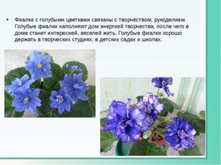 Фиалки с голубыми цветками связаны с творчеством, рукоделием. Голубые фиалки