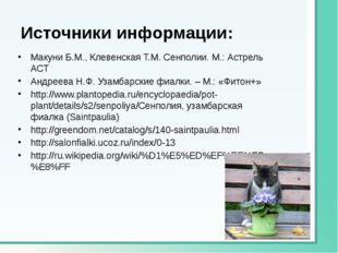 Источники информации: Макуни Б.М., Клевенская Т.М. Сенполии. М.: Астрель АСТ