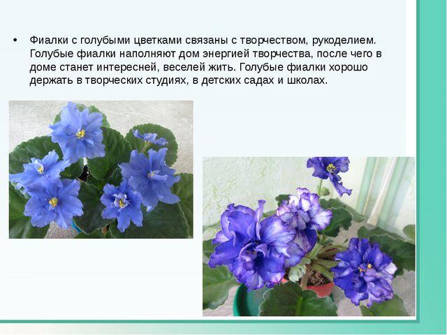 Фиалки с голубыми цветками связаны с творчеством, рукоделием. Голубые фиалки...